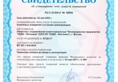 Перечень сертификатов компании